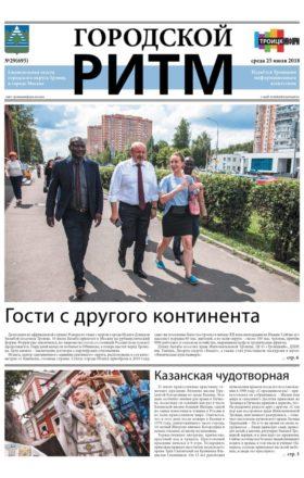Выпуск 29(695) от 25 июля 2018