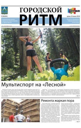 Выпуск 28(694) от 18 июля 2018