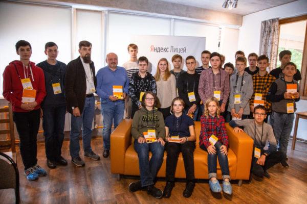 Лицей от «Яндекса»