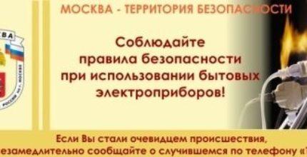 Управление по ТиНАО ГУ МЧС России по г. Москве напоминает