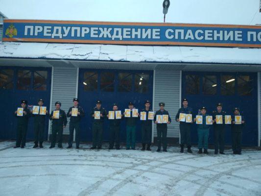 Поздравления в День спасателя Российской Федерации!