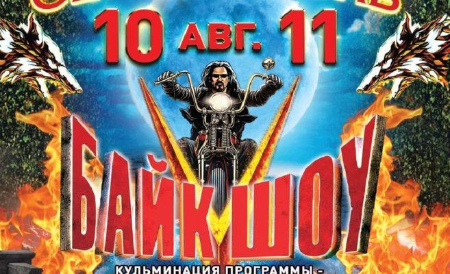 Байк шоу состоится в Севастополе