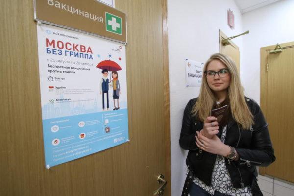 С начала прививочной кампании от гриппа привились около 270 тыс москвичей