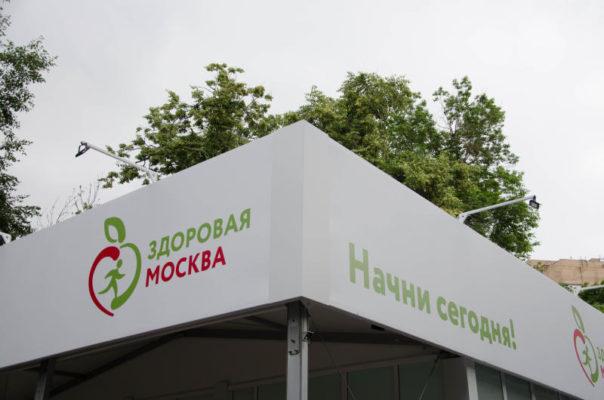 «Здоровая Москва»: Рекордное число москвичей пришли на лекции Курпатова