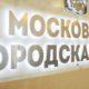 Депутаты Мосгордумы седьмого созыва принесли присягу