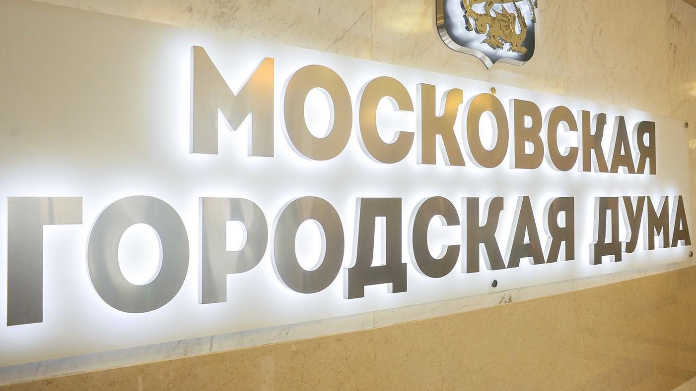 Депутаты Мосгордумы седьмого созыва принесли присягу. Фото: сайт мэра Москвы