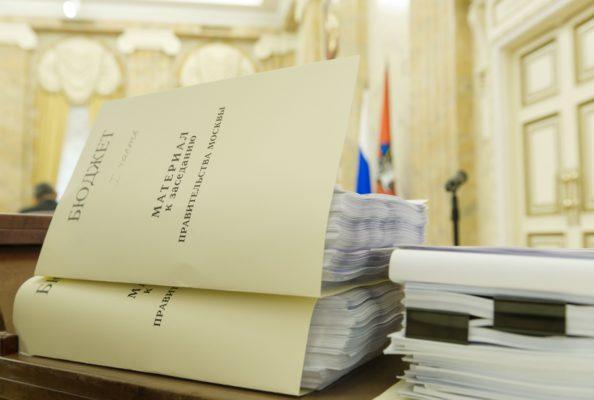 Депутаты МГД приняли в первом чтении бюджет столицы на 2020-2022 годы