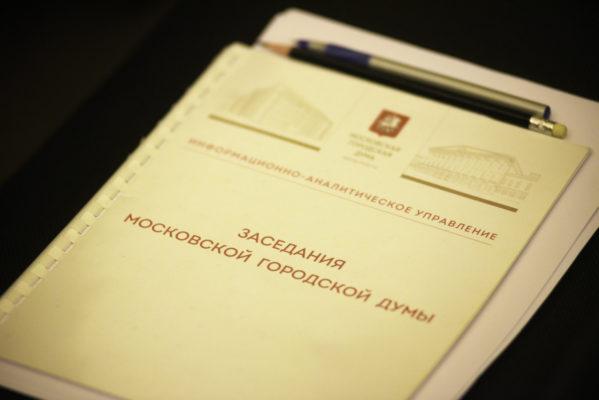 В Общественной палате столицы обсуждают проект бюджета города на 2020 год и плановый период 2021-2022 годов