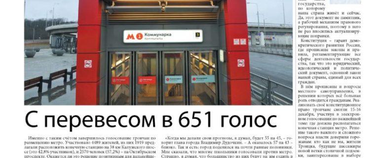 Выпуск 50(767) от 18 декабря 2019
