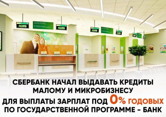Представители банков России разработали систему поддержки малого и микробизнеса