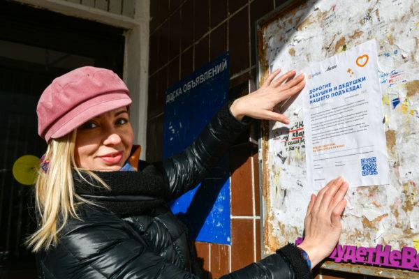 Более 12 тыс москвичей зарегистрировались волонтерами акции «Мы вместе»