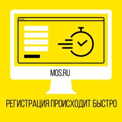 Более 360 услуг жители могут получить на портале mos.ru