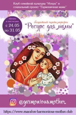 Как бороться с материнским «выгоранием» расскажут москвичкам