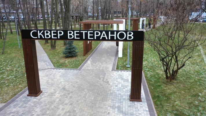 Какие скверы создали в канун 75-летия Великой Победы рассказали жителям Москвы