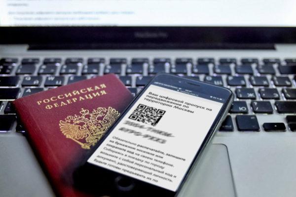 Власти разъяснили порядок восстановления рабочих цифровых пропусков