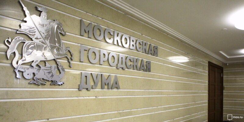 В Мосгордуме поддержали решение продлить срок приема заявок на включение в перечень соцпредприятий