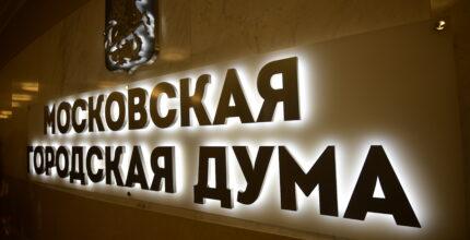 Депутат МГД: Для поддержки москвичей в период пандемии властями были мобилизованы все ресурсы