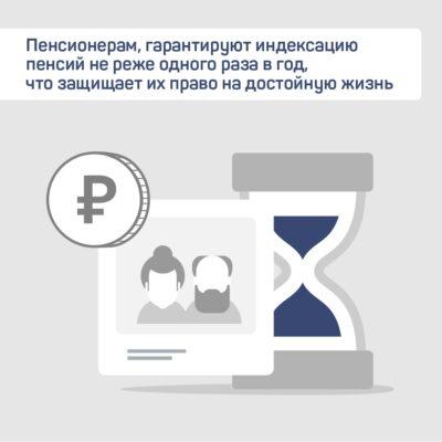 Поправки в Конституцию России позволят улучшить жизнь пенсионеров