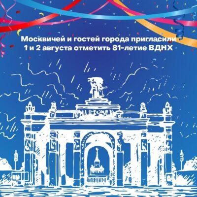 Жителей столицы пригласили отпраздновать годовщину открытия ВДНХ