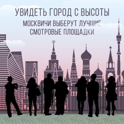 Граждане выберут лучшие смотровые площадки столицы
