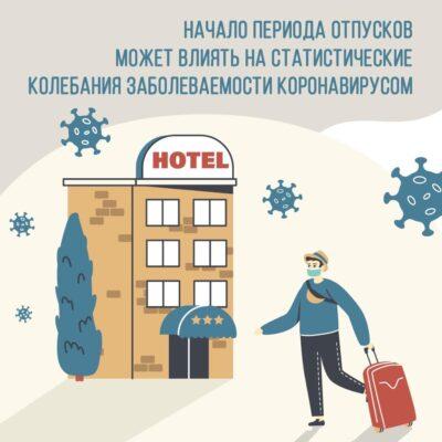 Окончание периода отпусков может повлиять на статистику случаев заражения в Москве