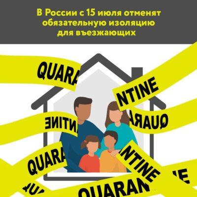 Роспотребнадзор отменил самоизоляцию для прибывающих в Россию из-за рубежа