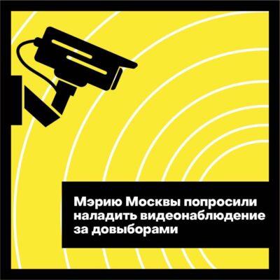 Дополнительные видеокамеры могут установить на избирательных участках в Марьино и Бабушкинском районах