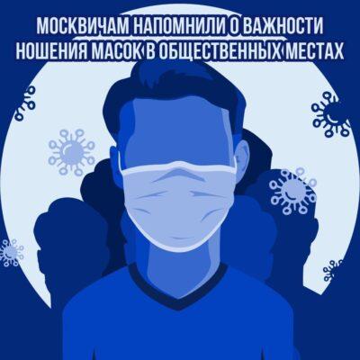 Жителям следует продолжать носить защитные маски и перчатки