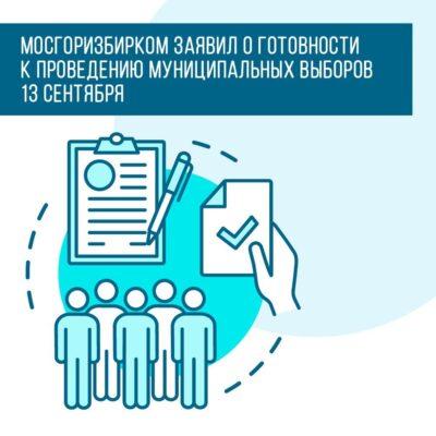 Председатель Мосгоризбиркома сообщил о готовности к муниципальным выборам
