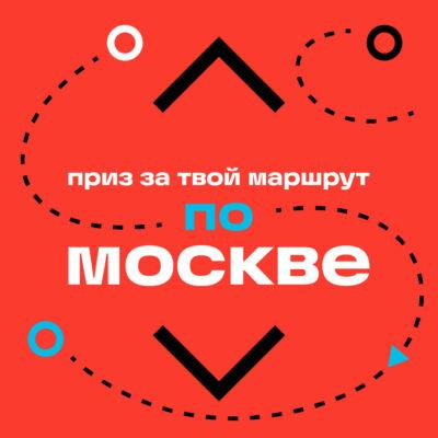 Жители смогут составить свой экскурсионный маршрут по Москве