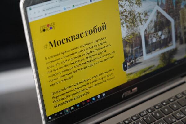 Новый раздел #Москвастобой расскажет как преображаются районы столицы