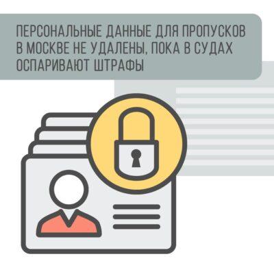 Данные цифровых пропусков удалят после завершения судебных процессов о штрафах