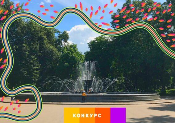 Конкурс отзывов на прогулочные маршруты запустили в столице