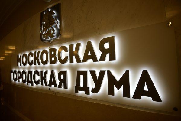 Депутат Мосгордумы Козлов: Сервис проверки статуса заявок на ДЭГ повысит доверие к выборным процедурам