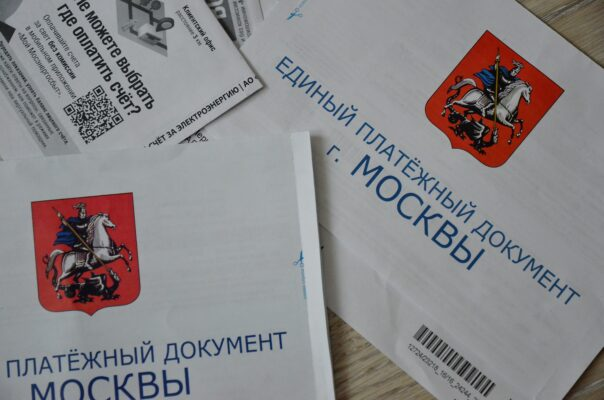 Рост тарифов на услуги ЖКХ с 1 января в Москве будет ниже инфляции