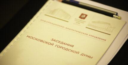 В Мосгордуме выступили за увеличение бюджета на развитие креативных индустрий