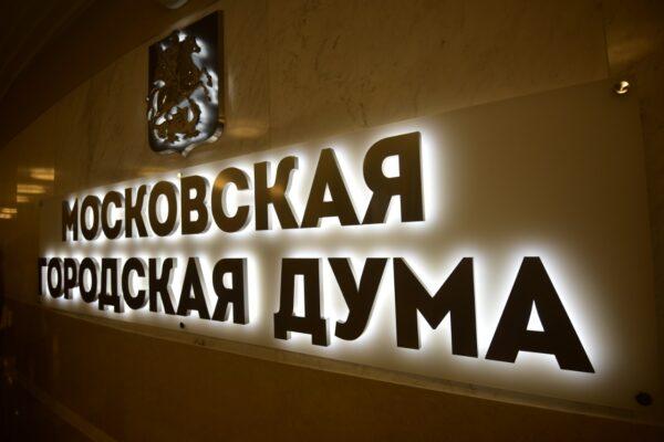 Депутат Мосгордумы Александр Козлов отметил развитие электронных услуг в Москве