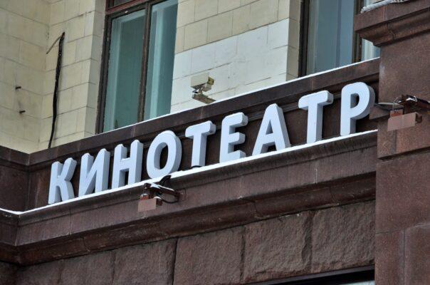 Обновление кинотеатров продолжают в столице