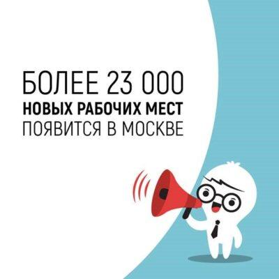 Производственные предприятия откроют в Москве
