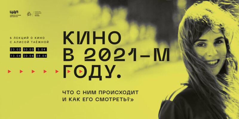 Цикл лекций о современном кино пройдет в Москве