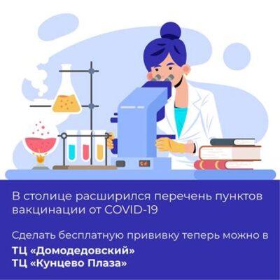 Новые площадки вакцинации от коронавируса открыли в Москве