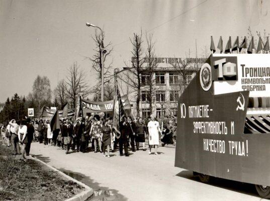 70-е годы. Первомай на Юбилейной улице