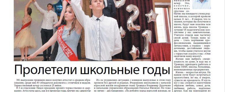 Выпуск 25 (844) от 30 июня 2021