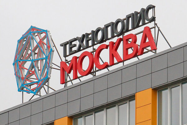 Резиденты технополиса «Москва» увеличили выпуск продукции на 23 процента