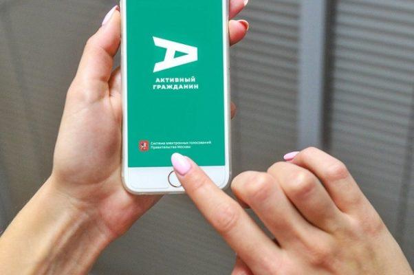 Жителям Москвы рассказали о функционале приложения «Активный гражданин»