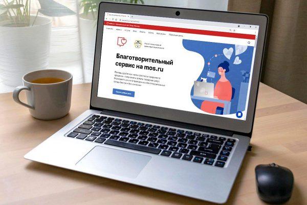 Автоплатеж стал доступен на благотворительном сервисе портала мэра Москвы