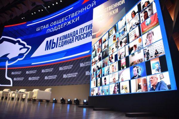 Сенатор Инна Святенко: Площадка штаба общественной поддержки «ЕР» стала местом диалога партии и избирателей