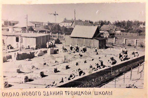 Старожилы хорошо помнят, что когда в конце 50-х годов XX века строили новое здание для Троицкой средней школы