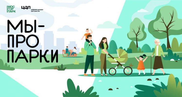 Проект «Мы — про парки» запустили Мосгорпарк и Цифровое деловое пространство