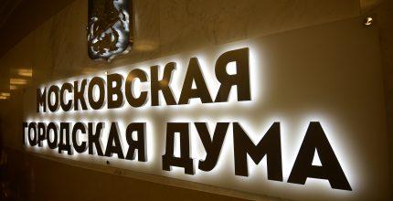 Мосгордума приняла в первом чтении законопроект об усилении ответственности за нарушение тишины